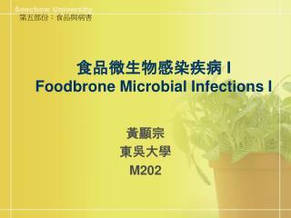 食品微生物感染疾病  I Foodbrone Microbial Infections I