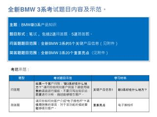 全新 BMW 3 系考试题目内容及示范。