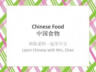 Chinese Food 中国食物