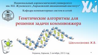 Генетические алгоритмы для решения задачи коммивояжера