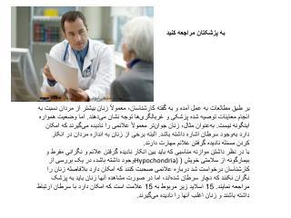 به پزشکتان مراجعه کنید