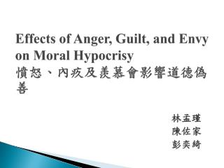 Effects of Anger, Guilt, and Envy on Moral Hypocrisy 憤怒、內疚及羨慕會影響道德 偽善