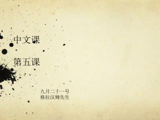 中文课 第五课