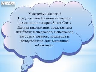 Уважаемые коллеги! Представляем Вашему вниманию презентацию товаров  Silver Cross.
