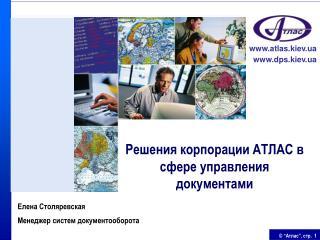 Решения корпорации АТЛАС в сфере управления документами