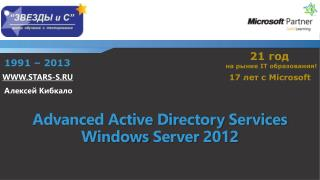Advanced  Active Directory  Services Windows Server  2012