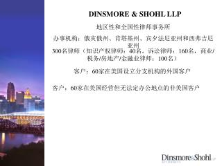 DINSMORE & SHOHL LLP