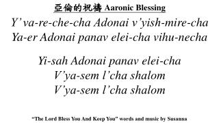 ?????  Aaronic Blessing
