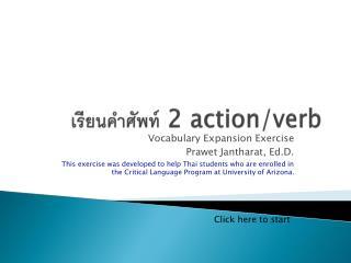 เรียนคำศัพท์ 2 action/verb