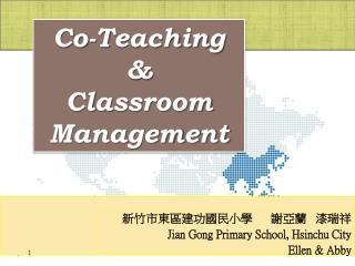 新竹市東區建功國民小學      謝亞蘭   漆瑞祥 Jian  Gong Primary School,  Hsinchu  City Ellen & Abby