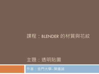 課程: BLENDER  的材質與花紋 主題:透明貼圖