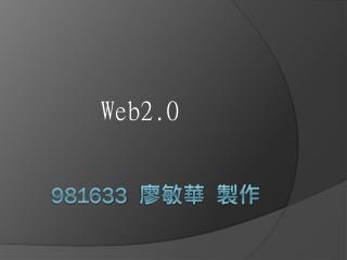 981633   廖敏華  製作