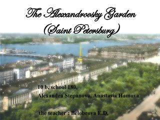 The  Alexandrovsky  Garden (Saint Petersburg)