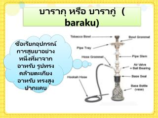 บารากุ หรือ บารากู่  (  baraku )