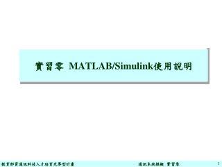 實習零  MATLAB/Simulink 使用說明