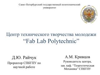 "Центр технического творчества молодежи  ""Fab Lab Polytechnic"""