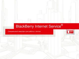 BlackBerry Internet Service ®