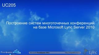 ??????????  ?????? ????????????? ??????????? ?? ???? Microsoft Lync Server 2010