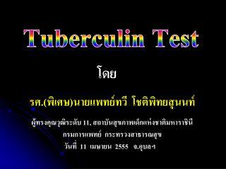 Tuberculin Test