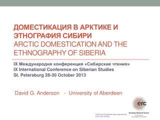 Доместикация в Арктике и этнография Сибири arctic Domestication and the Ethnography of Siberia