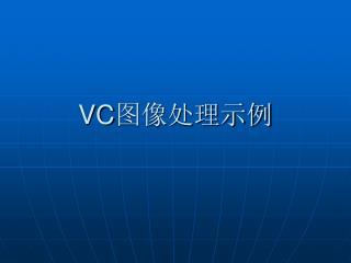 VC 图像处理示例