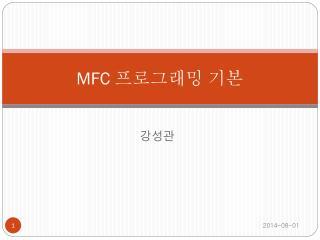MFC  프로그래밍 기본