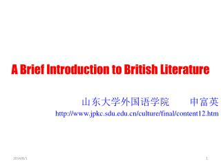 A Brief Introduction to British Literature