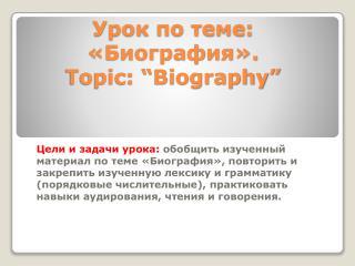 "Урок по теме : «Биография». Topic: ""Biography"""