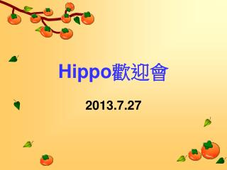 Hippo 歡迎會