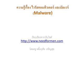 ความรู้เรื่อง  ไวรัส คอมพิวเตอร์  และมัลแวร์  ( Malware)