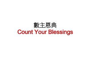 數主恩典   Count Your Blessings