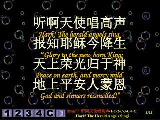 """听啊天使唱高声 Hark! The herald angels sing, 报知耶稣今降生 """" Glory to the new born King; 天上荣光归于神"""