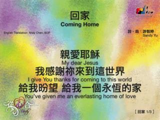 02 Coming Home bi