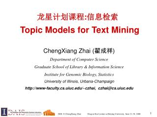 ?????? : ???? Topic Models for Text Mining