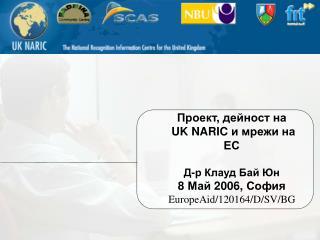 Проект ,  дейност на  UK NARIC  и мрежи на ЕС Д-р Клауд Бай Юн 8  Май  2006,  София