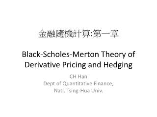 金融隨機計算 : 第一章 Black-Scholes-Merton  Theory of Derivative Pricing and Hedging
