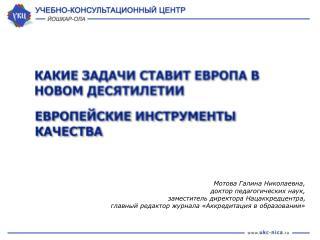 Мотова Галина Николаевна,  доктор педагогических наук,  заместитель директора Нацаккредцентра,