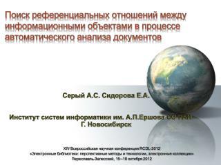 XIV  Всероссийская научная  конференция  RCDL-2012