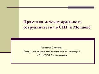 Практика межсекторального сотрудничества в СНГ и Молдове