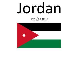 Jordan اَلمَمْلَكَة اَلأُرْدُنِّيَّة
