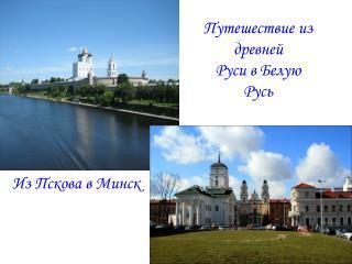 Путешествие из древней  Руси в Белую Русь