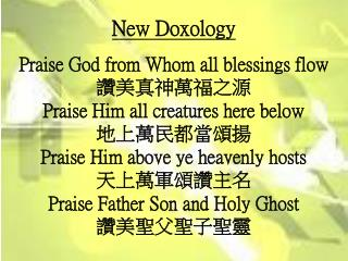 New Doxology Praise God from Whom all blessings flow 讚美真神萬福之源 Praise Him all creatures here below