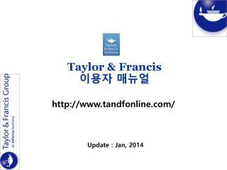 Taylor & Francis 이용자 매뉴얼