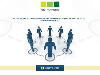Предложение по размещению product placement в ПРИЛОЖЕНИЯХ на ресурсе vkontakte.ru