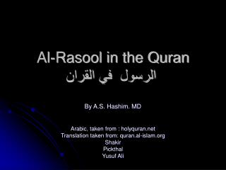 Al-Rasool in the Quran ??????  ?? ??????