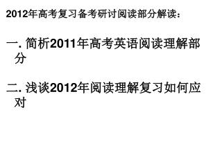 2012 年高考复习备考研讨阅读部分解读: 一 .  简析 2011 年高考英语阅读理解部分 二 .  浅谈 2012 年阅读理解复习如何应对