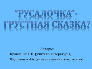 Авторы: Кравченко С.Н. (учитель литературы) Федотенко И.А. (учитель английского языка)