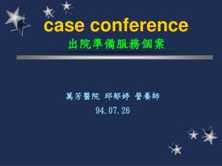 case conference 出院準備服務個案