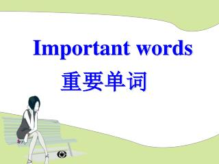 Important words 重要单词