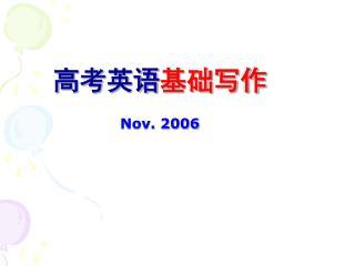 高考英语 基础写作 Nov. 2006